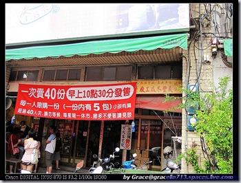 義峰冬瓜茶 (1)